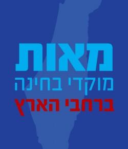 מפת-ישראל-250x290