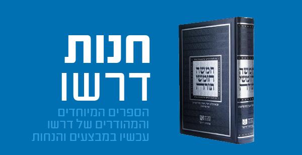 חנות דרשו - הספרים המיוחדים והמהודרים של דרשו עכשיו במבצעים והנחות