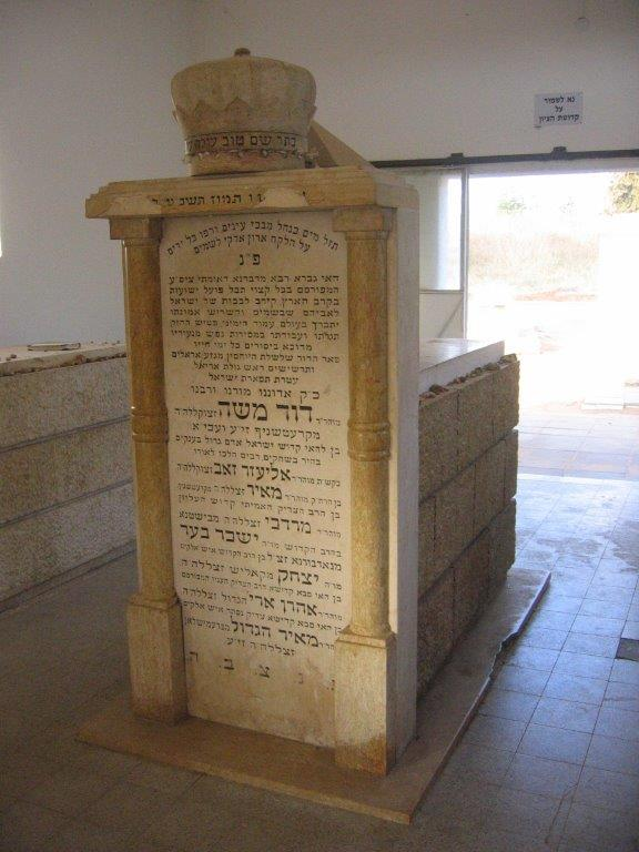 ציון רבי דוד משה מקרעטשניף זיעא (2)