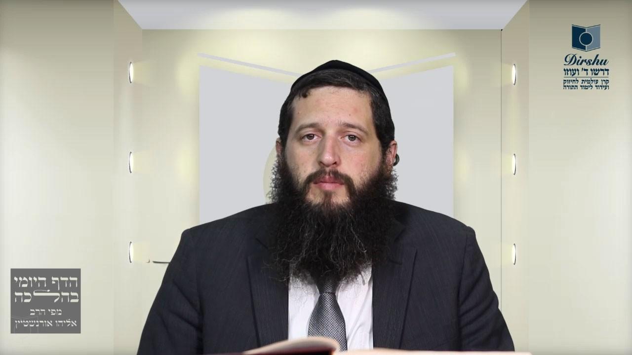 """הדף היומי ראשי מאת הרב אליהו אורנשטיין שליט""""א"""