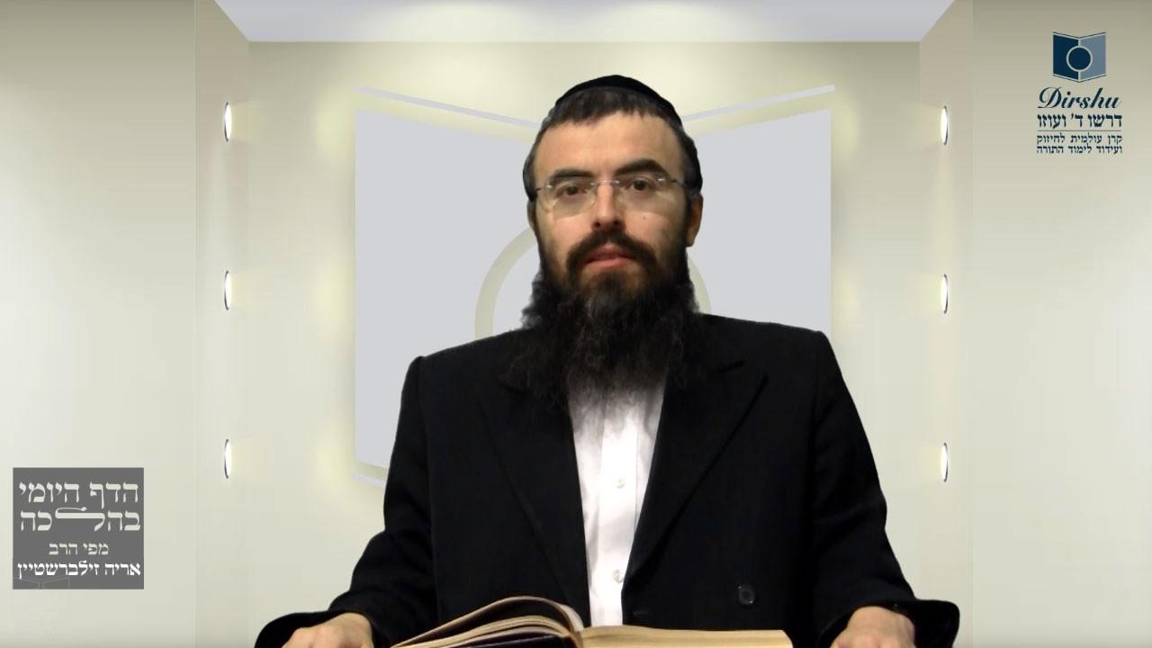 """שיעורי הדף היומי בהלכה מאת הרב זילברשטיין שליט""""א"""