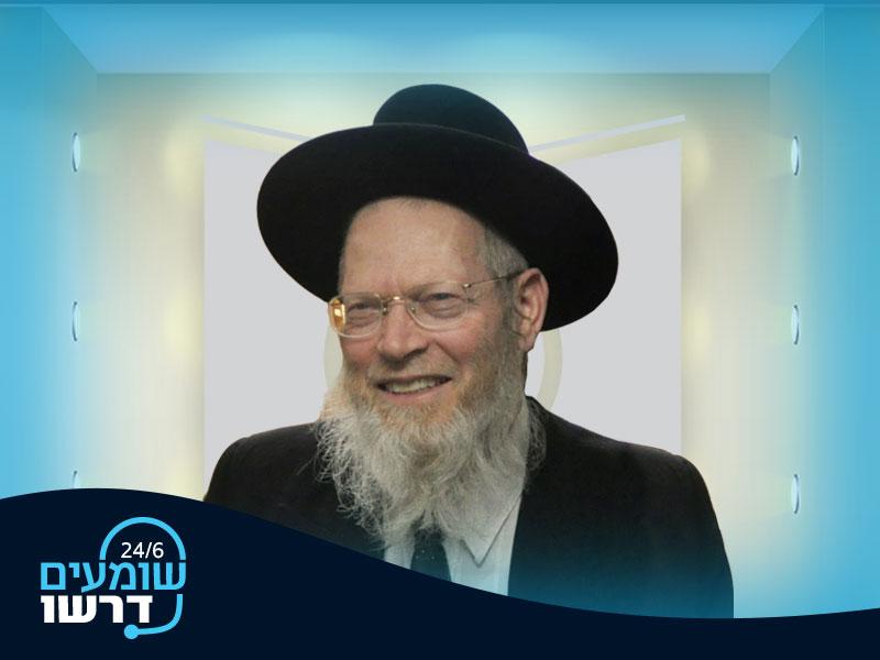 שיעורי 'הדף היומי בהלכה' מאת הרב ישראל גנס שליט''א