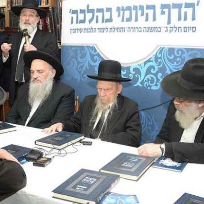 "סיום חלק ג' אצל הרב הגאון רבי גרשון אדלשטיין שליט""א"