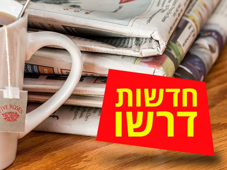 חדשות 'דרשו'