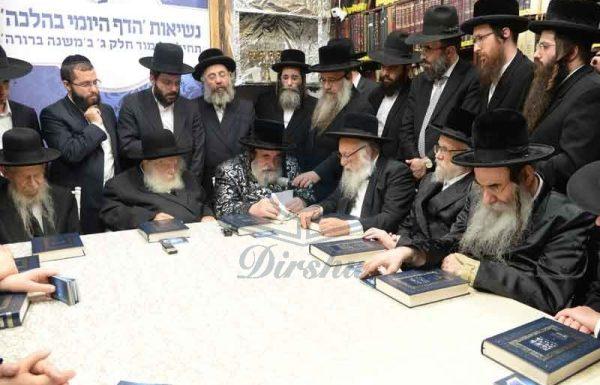 """העולם היהודי נערך לקראת תחילת לימוד חלק ג' במשנ""""ב במסגרת 'הדף היומי בהלכה'"""