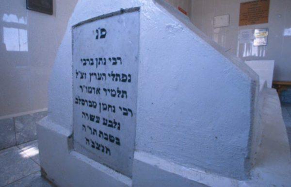"""הרב הקדוש רבי נתן מברסלב זי""""ע ליום ההילולא עשרה בטבת תר""""ה"""