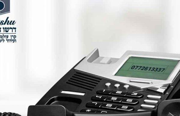 הביאו את הברכה לביתכם: רשמו את מספר הטלפון 0772613337 לזיכרון במכשיר הנייד שלכם