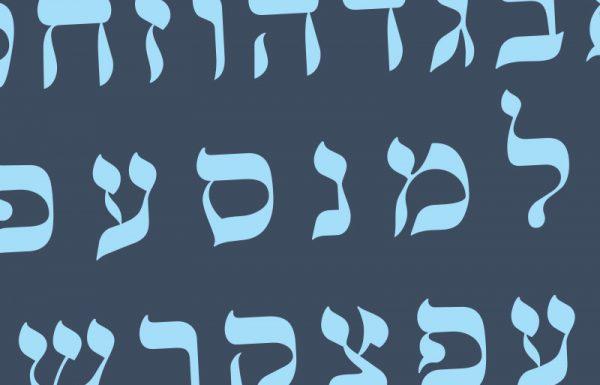 האם אברהם ברא אנשים ע״י צירופי שמות?
