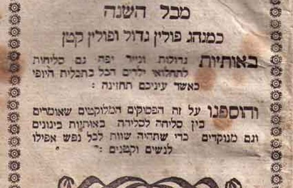 בשבת הגיע זלמן המאושר לבית הכנסת, הדור בלבושו כמלך ביופיו! חבריו לא האמינו למראה עיניהם: הזהו זלמן?! קומתו גבהה, אור בעיניו, ועטוי הוא קפוטה חדשה ומבהיקה!