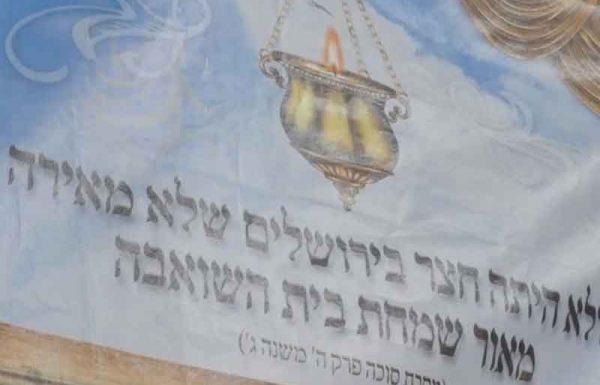 מדוע רק גדולי ישראל, חסידים ואנשי מעשה, היו מרקדים ומנגנים בשמחת בית השואבה?