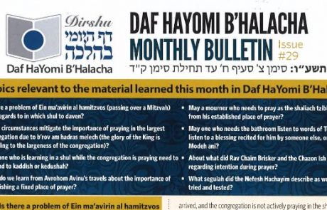 Daf Hayomi B'halacha Monthly Bulletin
