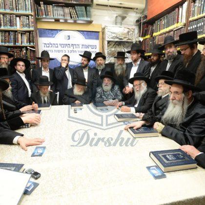 כינוס נשיאות ה'דף היומי בהלכה' לרגל תחילת הלכות שבת