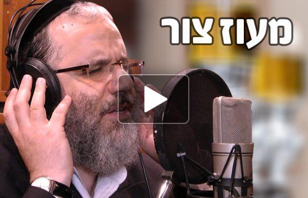 מעוז צור: הקליפ של אלי לאופר ושלמה כהן בהפקת דרשו