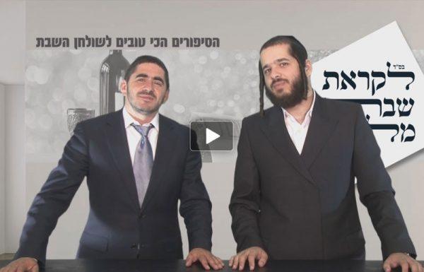 הרב שהצליח לפתור את תעלומת ה'שוד הגדול' ואיך בית הכנסת המפואר 'דרכי תורה' נבנה בזכות חיוך אחד