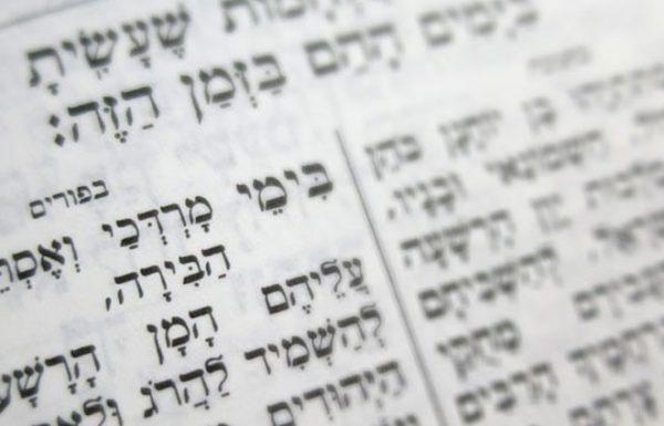 """הגאון הגדול רבי יצחק זילברשטיין: מה דינו של מי שטעה ואמר """"בימי מתתיהו"""" בפורים, האם חוזר ומתפלל?"""