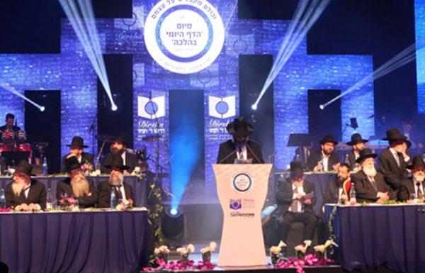 מאות מיהודי צרפת השתתפו במעמד סיום חלק א' של המשנה ברורה במסגרת לימוד הדף היומי בהלכה