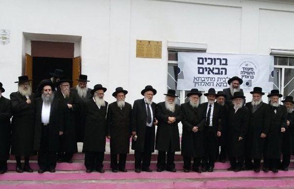 משלחת הרבנים של 'דרשו' במסע הקודש לראדין