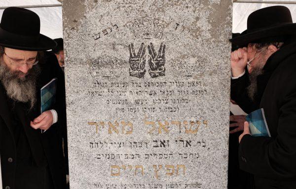 """מרנן ורבנן גדולי ישראל משבחים בכל פה את מסע הקודש של משלחת 'דרשו' לציונו של מרנא החפץ חיים זיע""""א בראדין"""