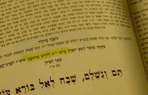 השבוע לפני 110 שנים הסתיימה מלאכת כתיבת המשנה ברורה